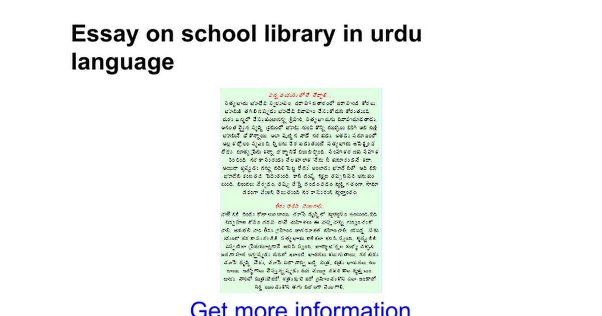 essay on libraries in telugu 475 quotes have been tagged as libraries: mark twain: 'in a good bookroom you  feel in some mysterious way that you are absorbing the wisdom contained in.