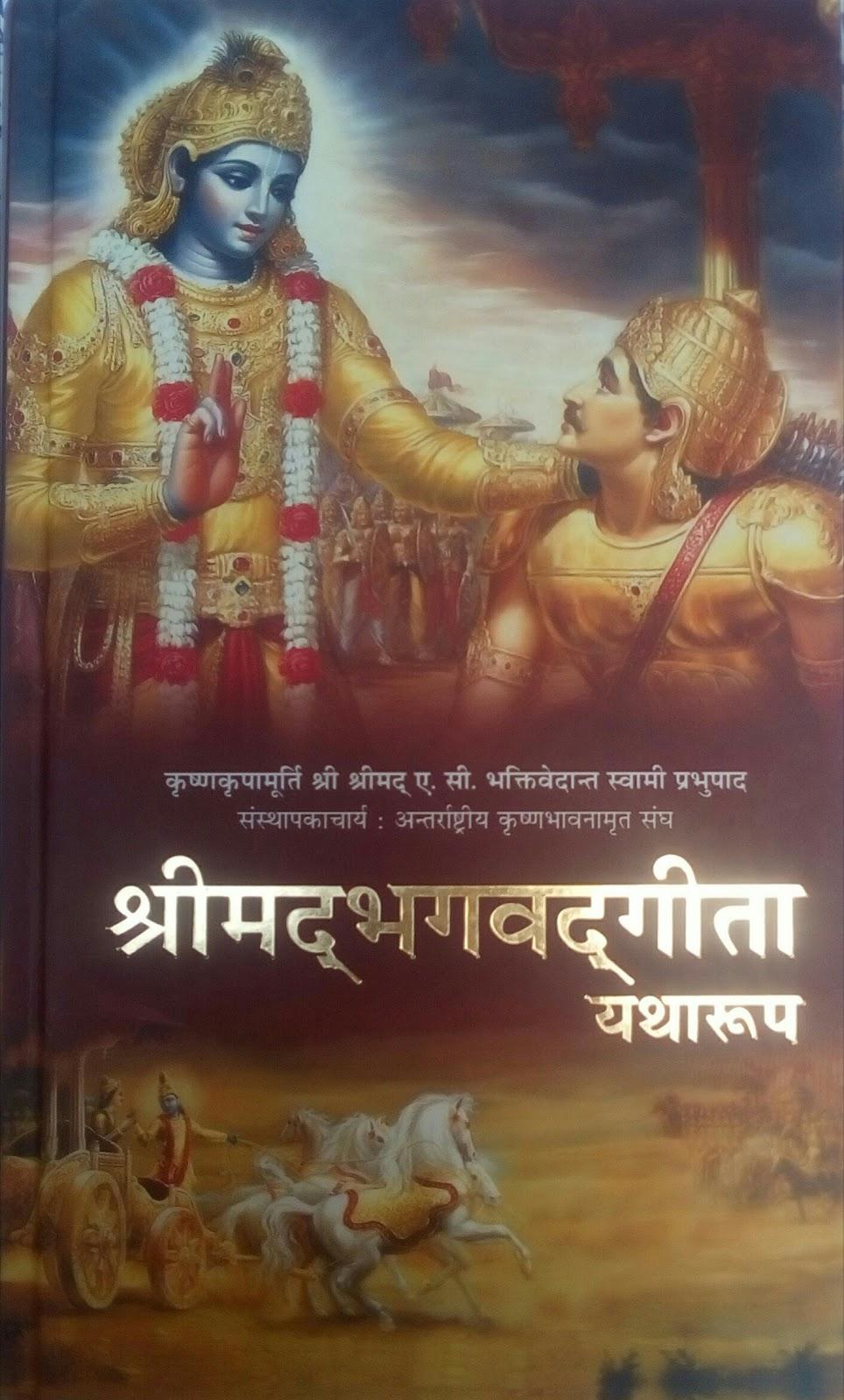 bhagwatgita - PaisaRani-com