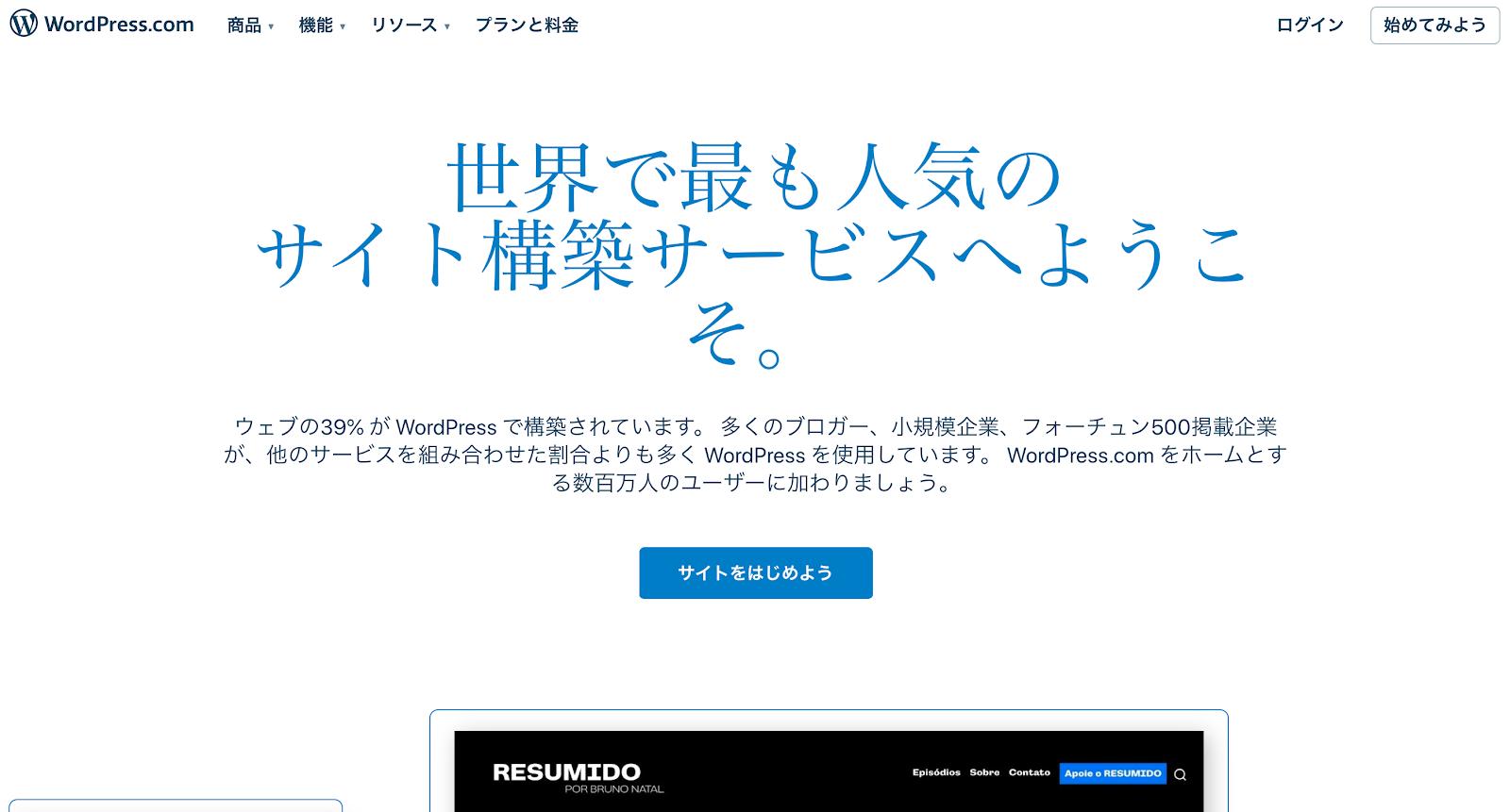 WordPressのスクリーンショット