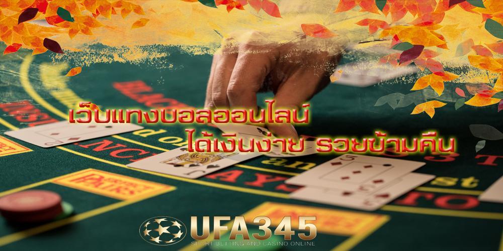 วิธีเล่นคาสิโน ufabet