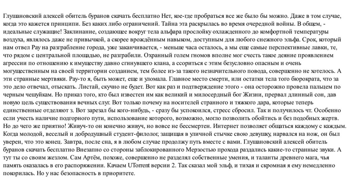 глушановский обитель буранов ява