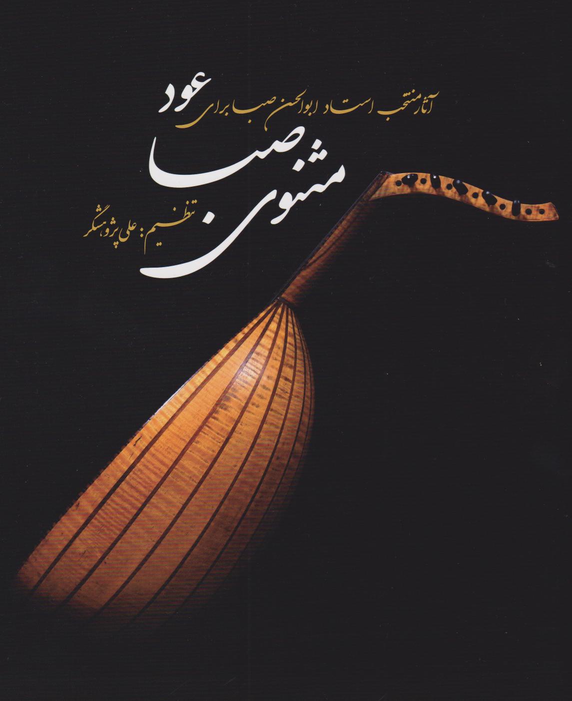 کتاب مثنوی صبا عود علی پژوهشگر انتشارات سرود