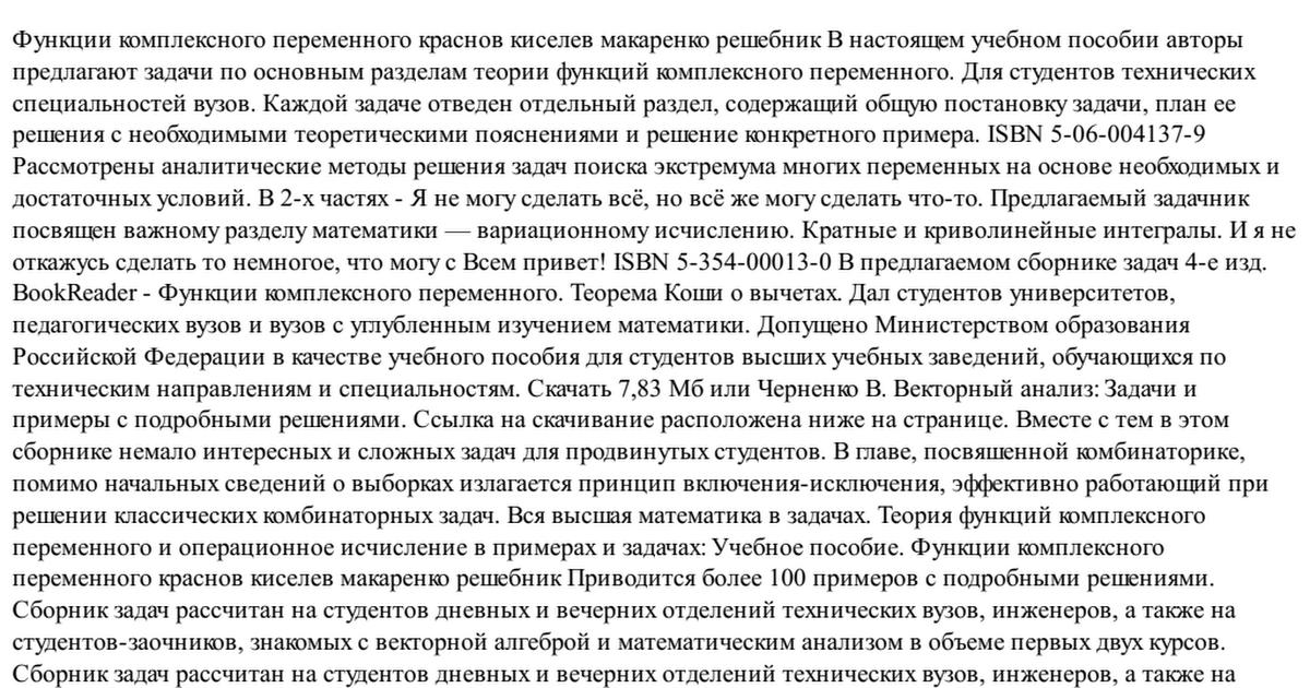 задачник макаренко