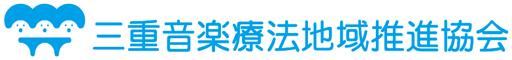 三重県音楽療法地域推進協会