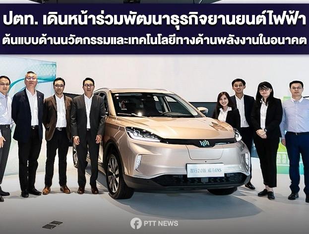 ปตท. เตรียมนำรถยนต์ไฟฟ้า WM Motors เข้ามาขาย