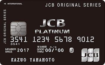 JCBプラチナカードが新しく新設!その位置づけや内容について比較!