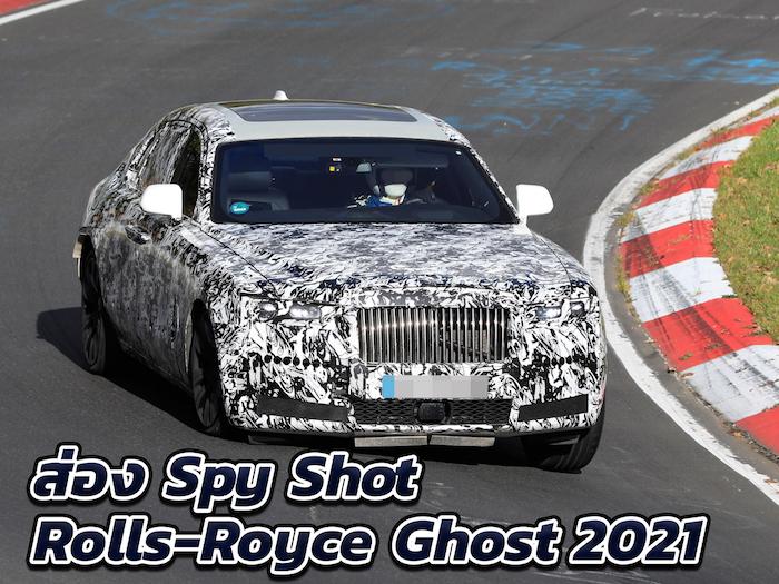 Spy Shot ส่อง Rolls Royce Ghost วิ่งทดสอบที่เยอรมัน