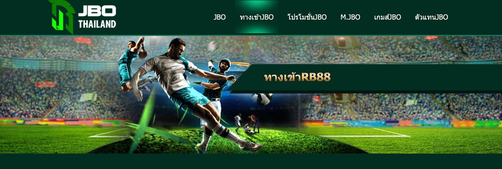 JBO THAILAND เว็บคาสิโนออนไลน์