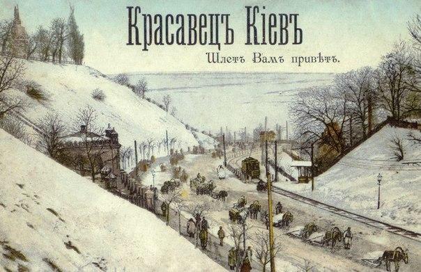 зима, Киев