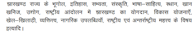 Jharkhand Sachivalaya Vacancy 2019 Syllabus PDF Download | JGGLCCE Syllabus in Hindi