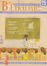 Ευκλείδης B - τεύχος 75