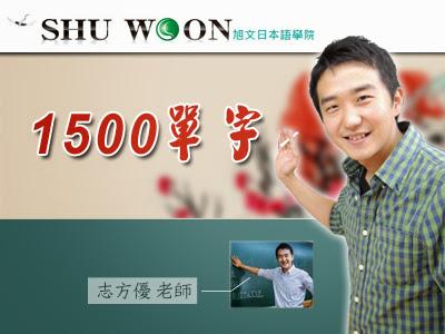 專長課程 1500單字