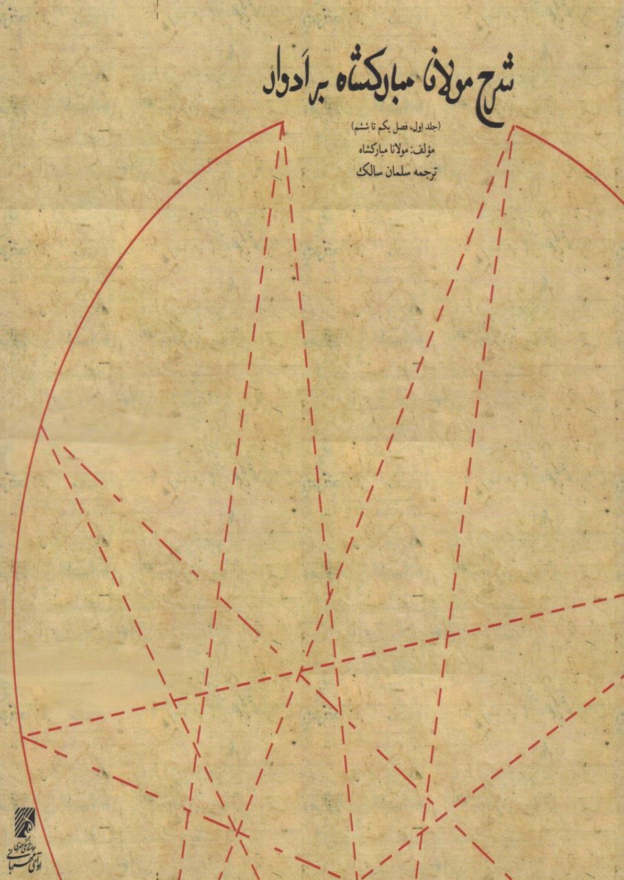 کتاب شرح مولانا مبارکشاه بر ادوار سلمان سالک انتشارات آوای مهربانی