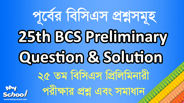 25th BCS Preliminary Question and Solution