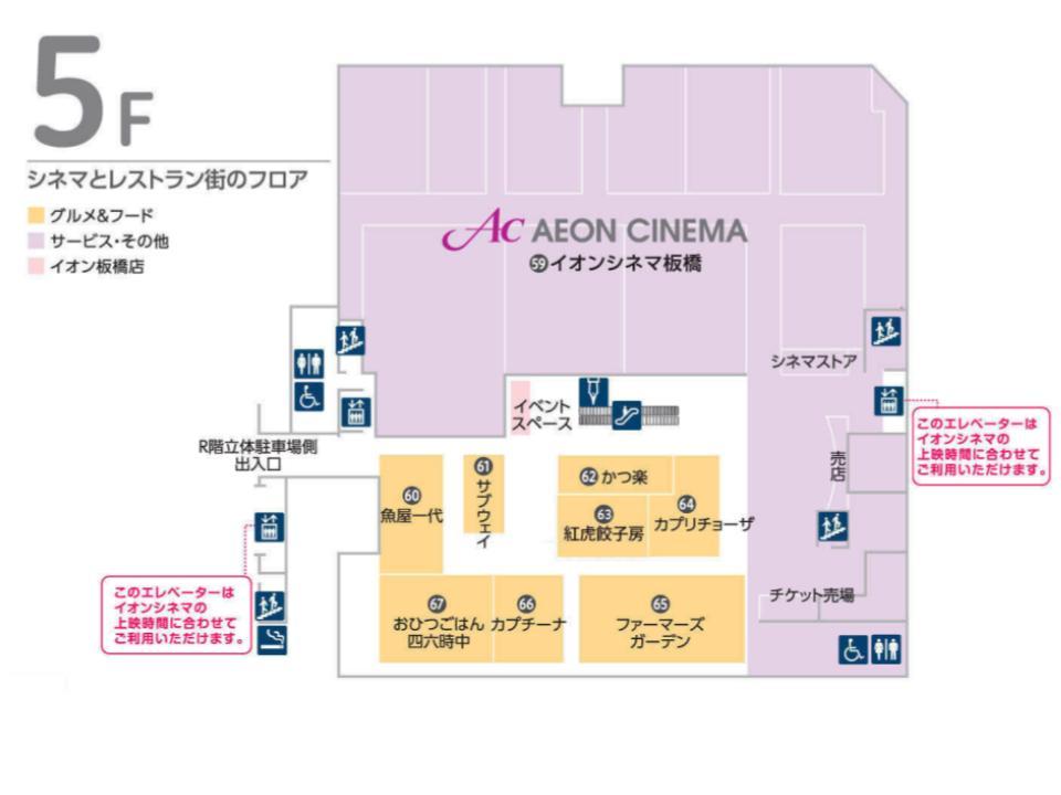 A068.【板橋】5Fフロアガイド170420版.jpg