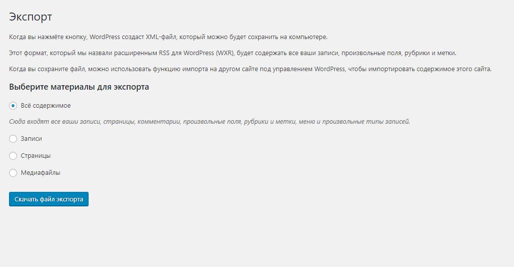 Экспорт записей в Wordpress