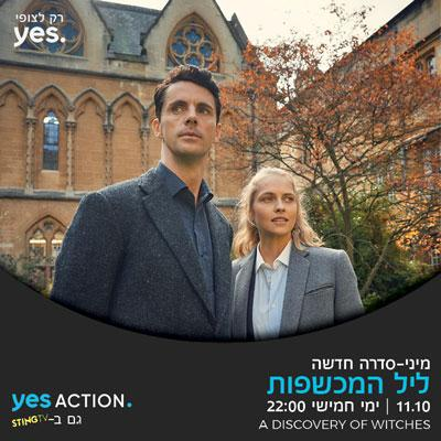 G:\Yes Series Channels\היילייטס\2018\אוקטובר\עיצובים מאסף\ADiscoveryOfWitches.jpg