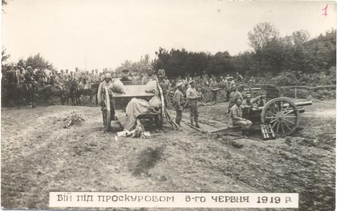 Так виглядали артбатареї Армії УНР