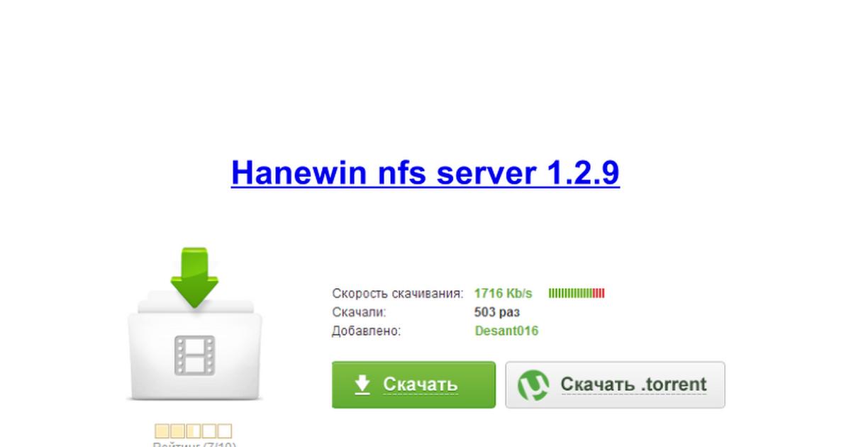 Hanewin Nfs Server скачать торрент