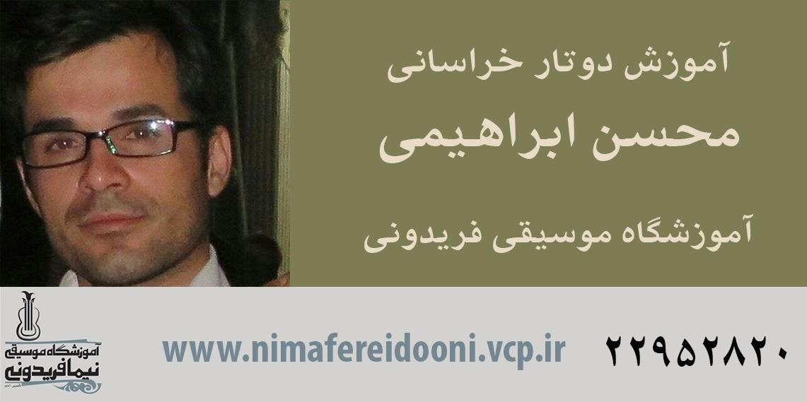 محسن ابراهیمی مدرس دوتار خراسانی