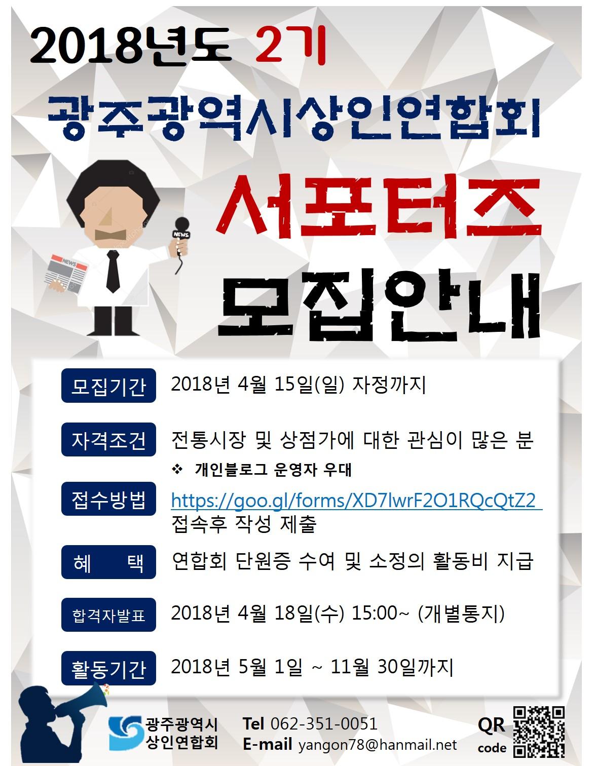 광주광역시상인연합회 서포터즈 모집안내