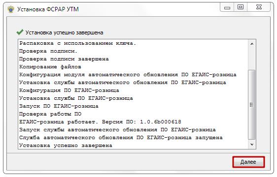 регистрация в егаис инструкция
