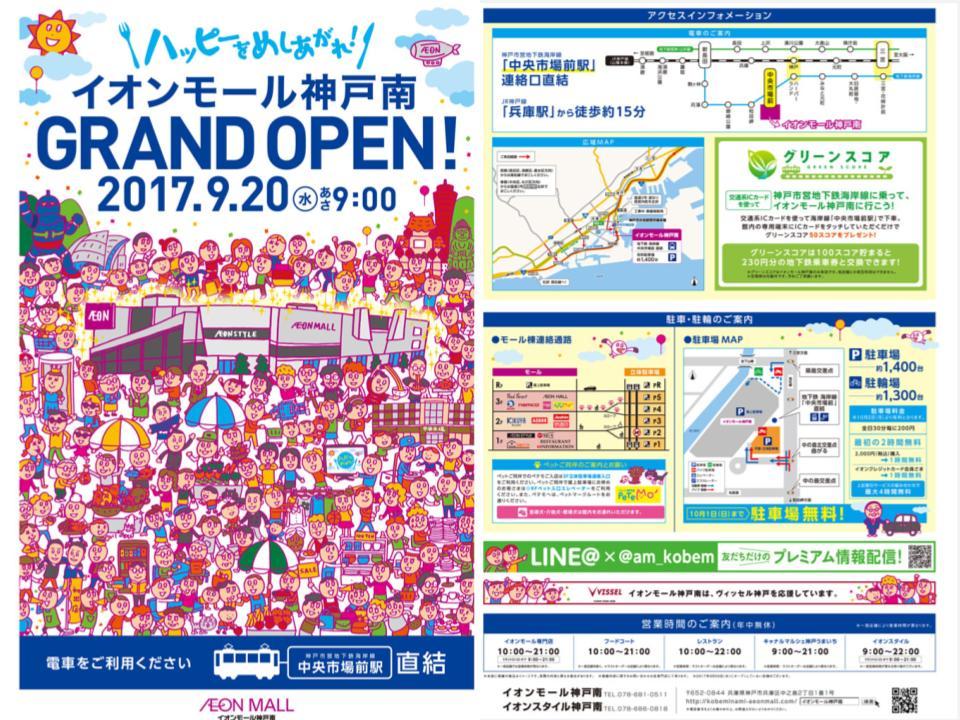 A150.【神戸南】GRAND OPEN01.jpg