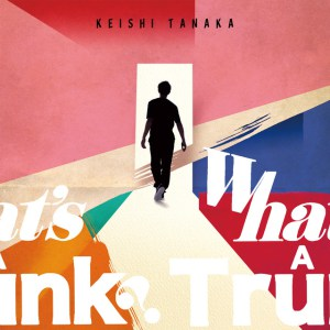 whatsatrunk-cover