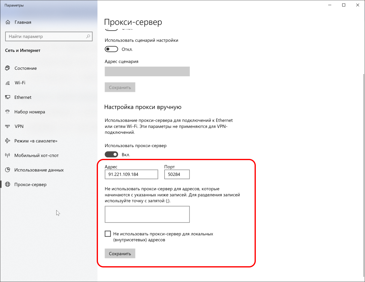 Настройка прокси Windows