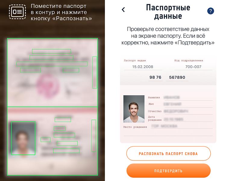 Паспорт сканируется приложением автоматически, но лучше проверить данные