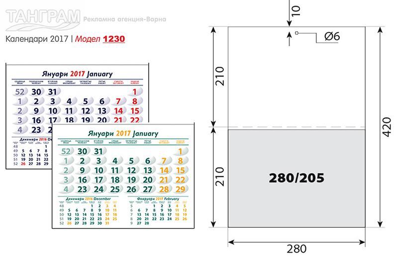 Трисекционен, работен календар модел 1230
