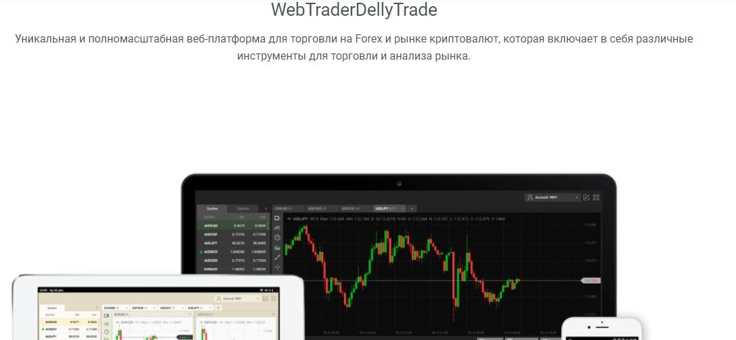 Детальный обзор DellyTrade: условия сотрудничества, отзывы