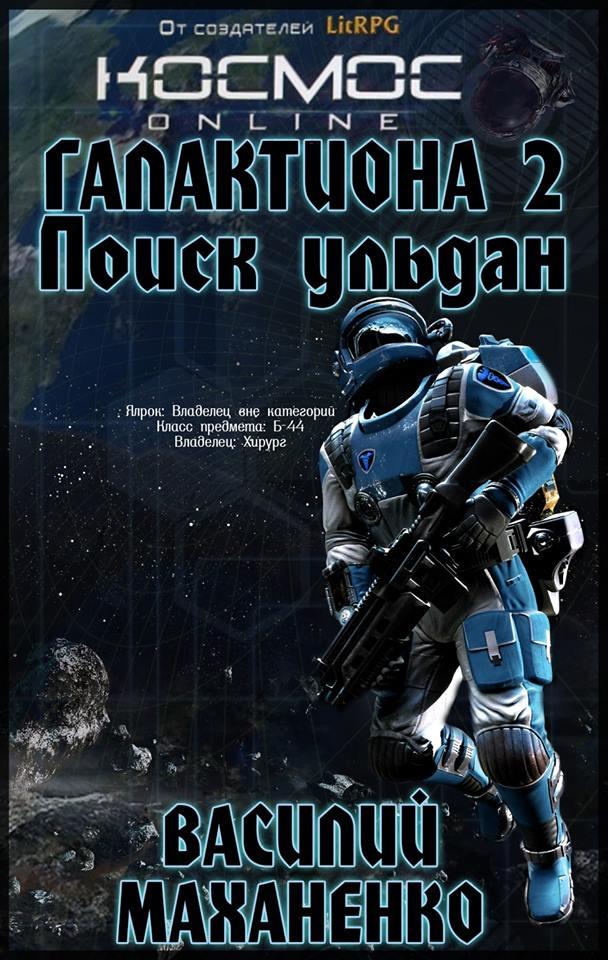 vasily mahanenko book 7 english