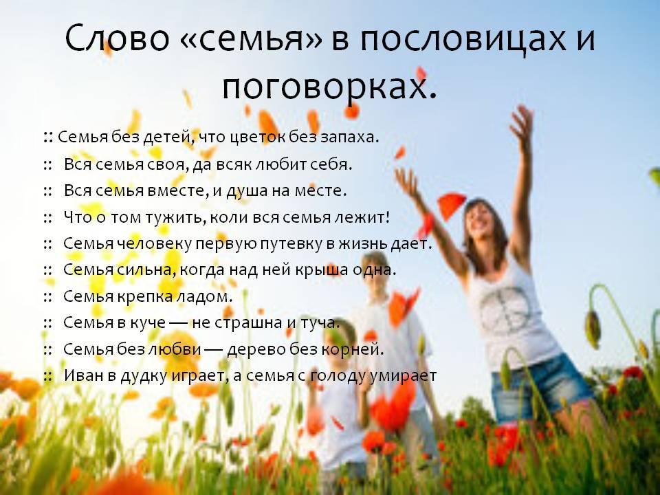 http://5klass.net/datas/obschestvoznanie/Slovo-semja/0013-013-Slovo-semja-v-poslovitsakh-i-pogovorkakh.jpg
