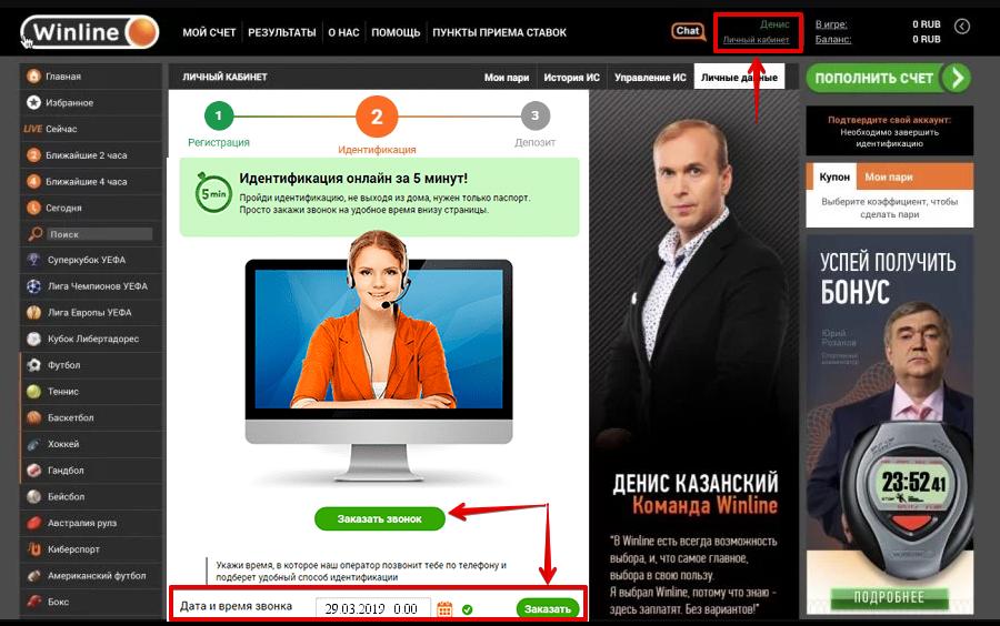 C:\Users\Елена\Downloads\winline-registration3.png