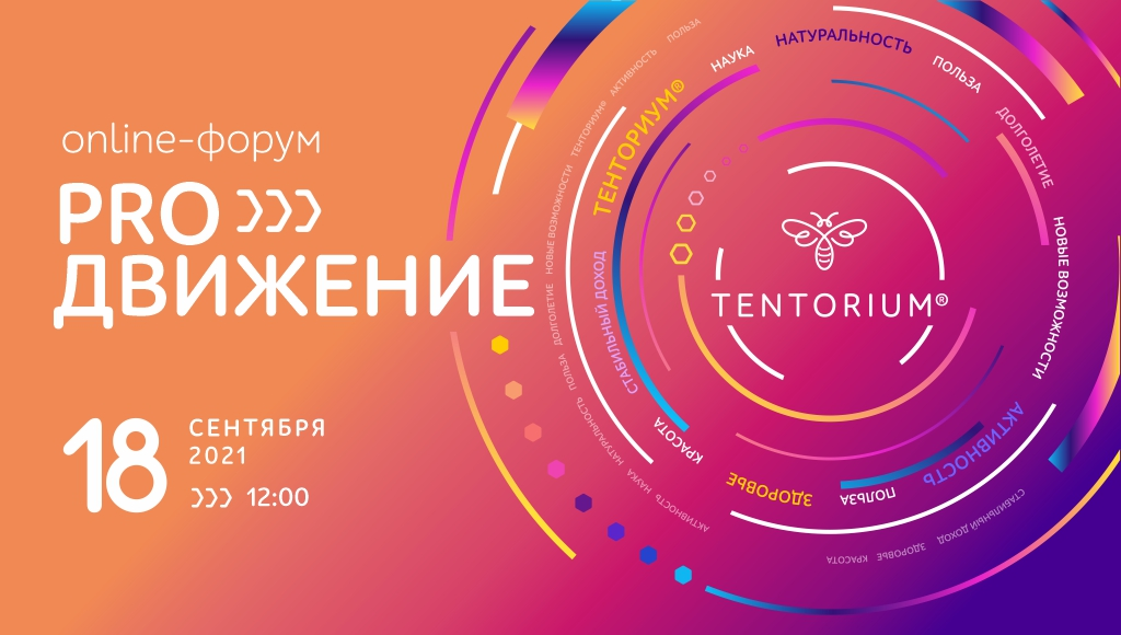 Осенний лидерский онлайн-форум ТЕНТОРИУМ® PRO – Движение: старт осени дан!
