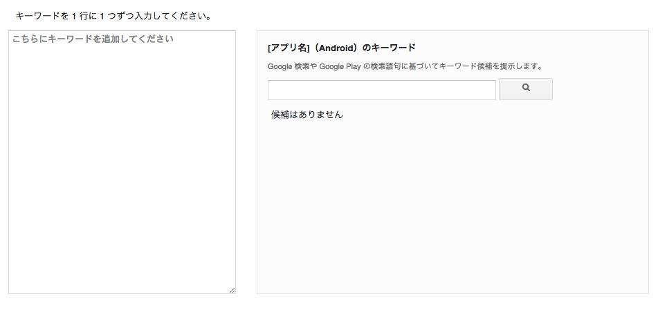 アプリキーワードツール.jpg