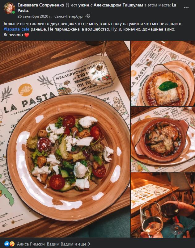 Пост в Facebook с упоминанием кафе