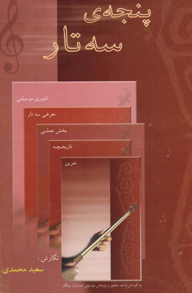 کتاب پنجهی سهتار نگارش سعید محمدی انتشارات چنگ