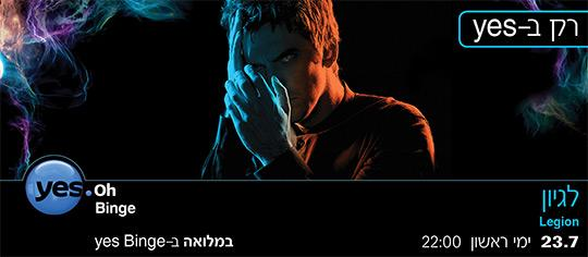 G:\Yes Series Channels\היילייטס\2017\יולי\שערים ובאנרים מאסף\Legion_yesOh.jpg