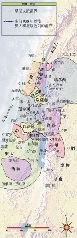 十一支派地域图.jpg