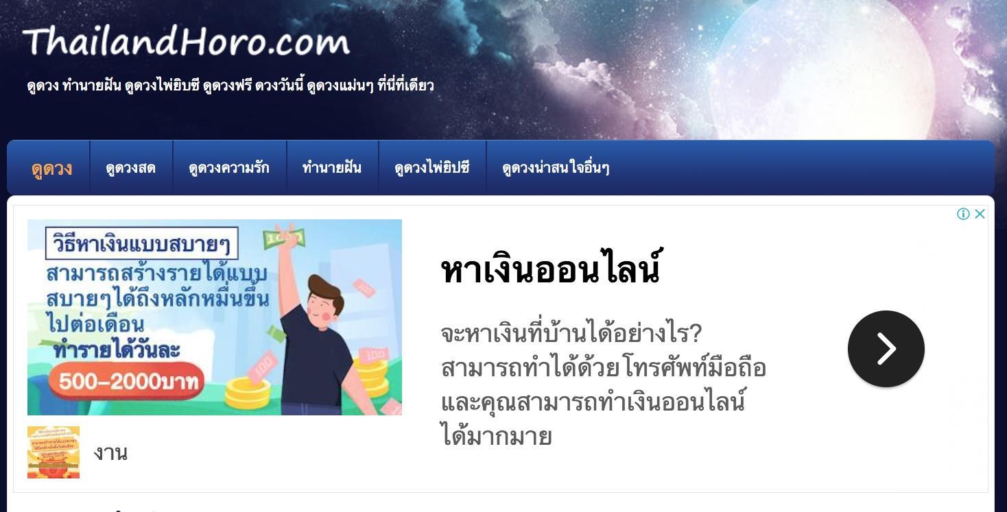 9. Thailandhoro