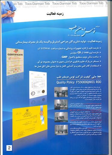 صفحه سه کاتالوگ توس درمان طب