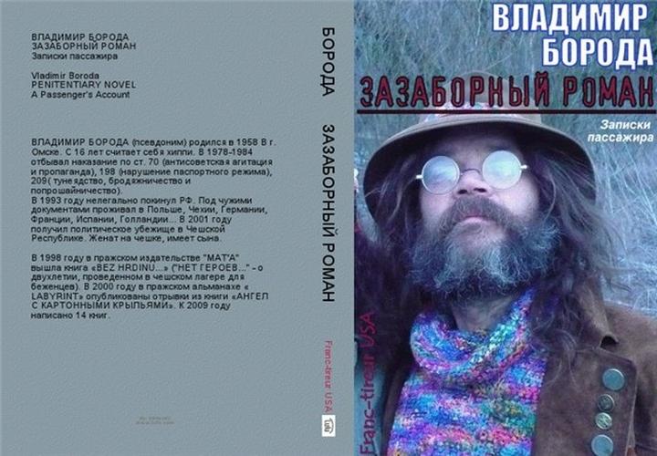 борода-2