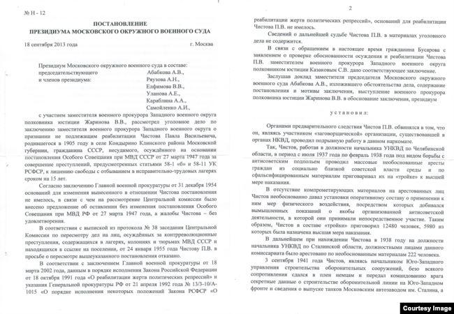 Постановление Президиума Московского окружного военного суда от 18 сентября 2013 года