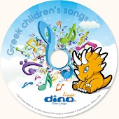 Greek Children's Songs