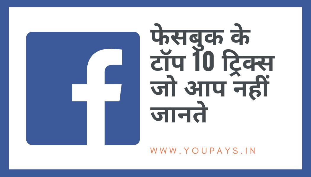 फेसबुक के सबसे बढ़िया 10 ट्रिक्स . Facebook ke top 10 tricks