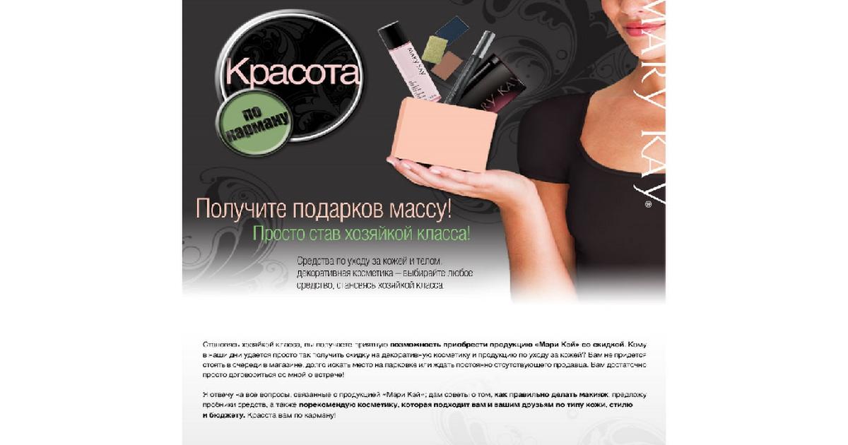 Для чего необходимо предлагать клиенту техники макияжа  thromotdrun