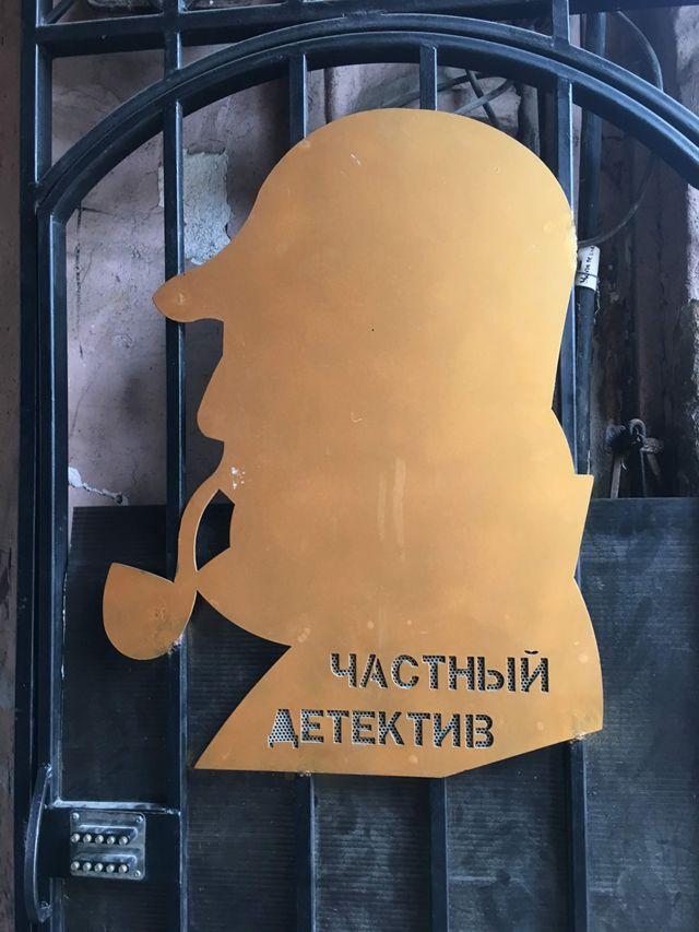 Профіль Шерлока Холмса