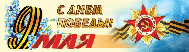 https://fond-nikulin.ru/images/9may.jpg